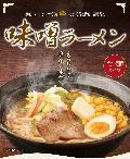 【6食セット】【メール便対応】味噌ラーメン