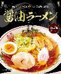 【6食セット】【メール便対応】醤油ラーメン