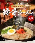 【6食セット】【メール便対応】屋台風豚骨ラーメン とんこつラーメン 生麺タイプ