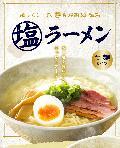 【6食セット】【メール便対応】塩ラーメン 生麺タイプ