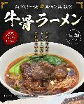 【3食セット】牛骨ラーメン 牛骨と牛すじ 牛脂をじっくり煮込んで取り出したスープ 真鴻 ラーメン