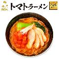 【2食セット】トマトラーメン