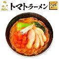 【3食セット】トマトラーメン