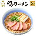 【3食セット】鴨ラーメン