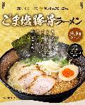 【2食セット】【メール便対応】ごま塩とんこつラーメン 豚骨ラーメン 生麺タイプ