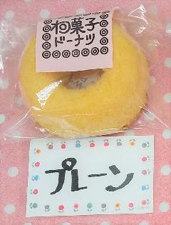 わ菓子ドーナツ プレーン