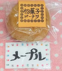 わ菓子ドーナツ メープル