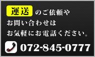 運送のご依頼やお問い合わせはお気軽にお電話ください。