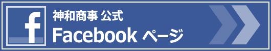 株式会社 神和商事公式 facebook