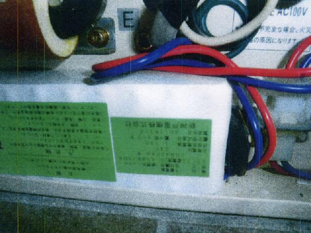 自動火災報知設備受信機バッテリーテスト中