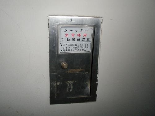 東京品川区 工場 防火シャッター手動起動装置 交換