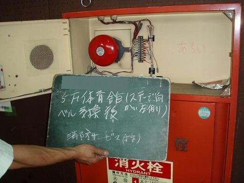 東京中央区 学校 非常ベル交換
