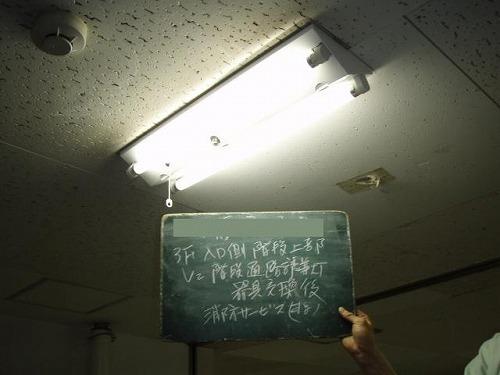 東京大田区 学校 非常照明器具交換