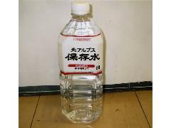 長期保存水 北アルプス保存水 (2L)