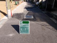【京都府 城陽市】舗装工事