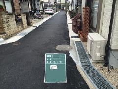【京都府 宇治市】道路舗装工事
