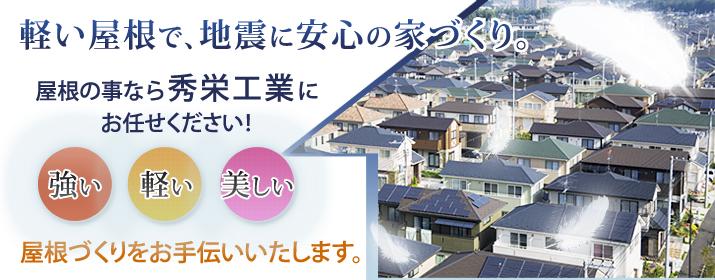 軽い屋根で、地震に安心の家づくり。