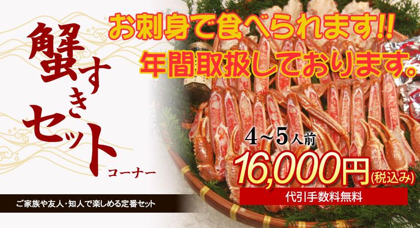 蟹すきセット 4~5人前16,000円(税込み)