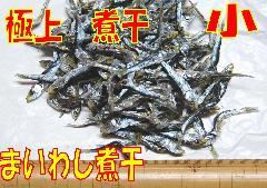 煮干 マイワシ 小(1kg)