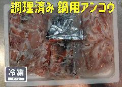 鍋用 アンコウ ダシ付き