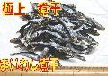 煮干 マイワシ 大(1kg)