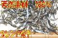 ブレンド煮干 (1kg)