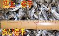アジ 煮干 (1kg)