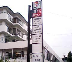 マンションのポールサイン