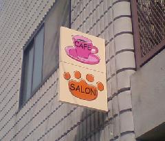 ペットサロンカフェの看板