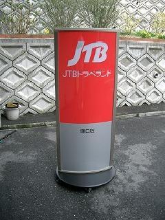 JTB様スタンドサイン