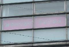 京阪交通社京都営業所様電飾サイン