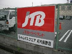 JTBトラベランド河内長野店様