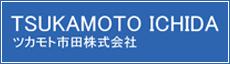 ツカモト市田株式会社