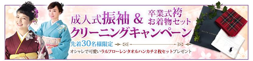 成人式振袖&卒業式袴、お着物セットクリーニングキャンペーン