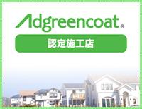 アドグリーンコートの認定施工店です!