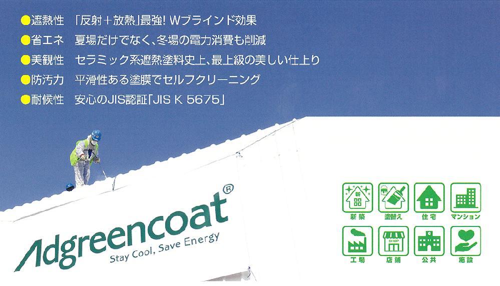 「冷めやすい」屋根・壁用 高日射反射率塗料 アドグリーンコート