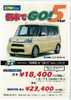 """タントX""""SA�V"""" 新車でGO! 5Year ガレージスパーク"""