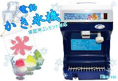 電動かき氷器 業務用 クラッシュアイス アイスクラッシャー
