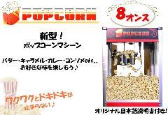 ポップコーンマシーン ポップコーンメーカー/ポップコーン機/8オンス/キャラメル ポップコーンマシン