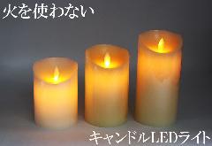 火を使わない ロウソク キャンドル LEDライト ランプ インテリア 照明