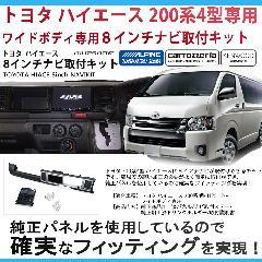 トヨタ ハイエース 200系4型 ワイドボディ専用 8インチカーナビ取付キット