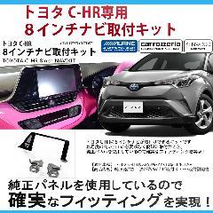 トヨタ C-HR ZYX10/NGX50用 8インチカーナビ取付キット