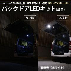 トヨタ ハイエース200系4型用 純正専用パネル使用 バックドアLEDランプ LED1個タイプ
