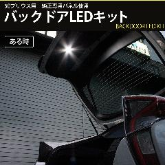 トヨタ 50プリウス用 純正パネル使用 バックドアLEDランプ プリウス ZVW50/51/55