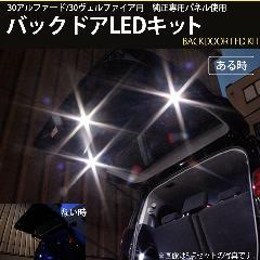 トヨタ 30アルファード/30ヴェルファイア用 純正パネル使用 バックドアLEDランプ 単品
