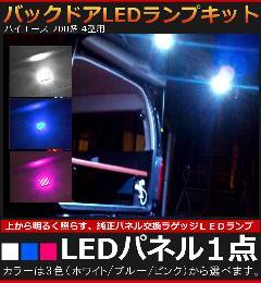 トヨタ ハイエース200系4型用 純正専用パネル使用 バックドア(バックゲート)LEDランプ LED2個タイプ