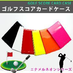プロゴルファーも愛用しているゴルフメモケース
