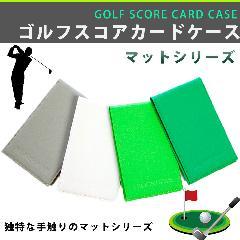 プロゴルファーも愛用しているゴルフメモケース マットシリーズ