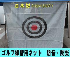ゴルフ 練習用 ネット 打ちっぱなし 防音対策で日本製!183cm×183cm