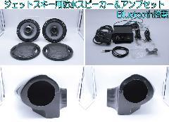 ジェットスキー用スピーカー&アンプセット Bluetooth搭載 17cm 400W